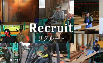 recruit_ec